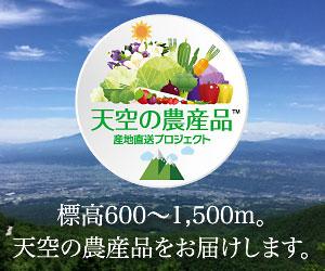 天空の農産品オンラインショップ